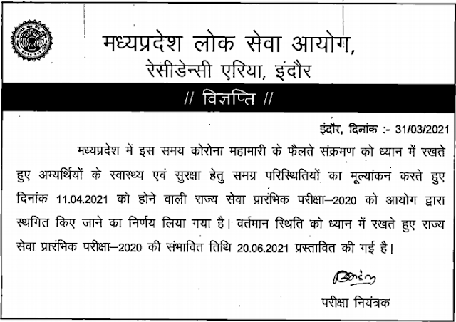 Madhya Pradesh PSC State Service and State Forest Service Prelims Exam 2020 postponed news in hindi