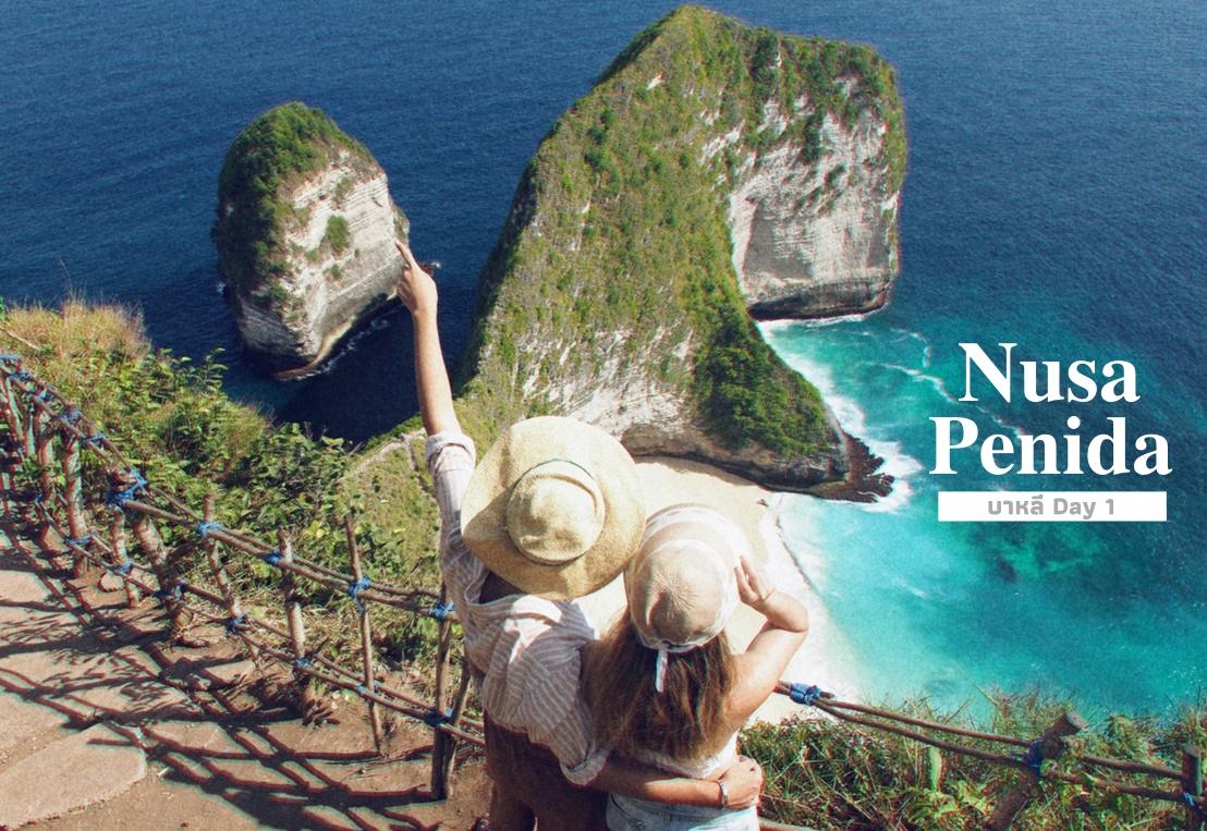 บาหลี รีวิว ทัวร์เกาะ Nusa Penida ฝั่งตะวันตกแบบเต็มวัน + ดำน้ำชมปะการังจากเว็บ Klook
