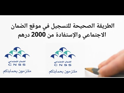covid19cnssma-2000-CNSS- maroc-alwadifa.com
