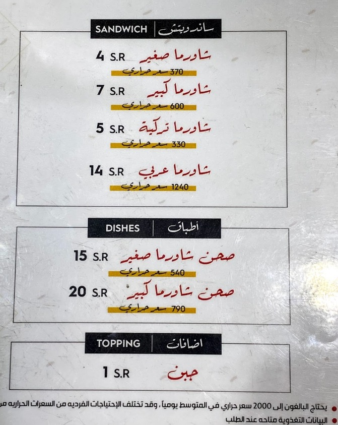 شاورما عبدالحميد
