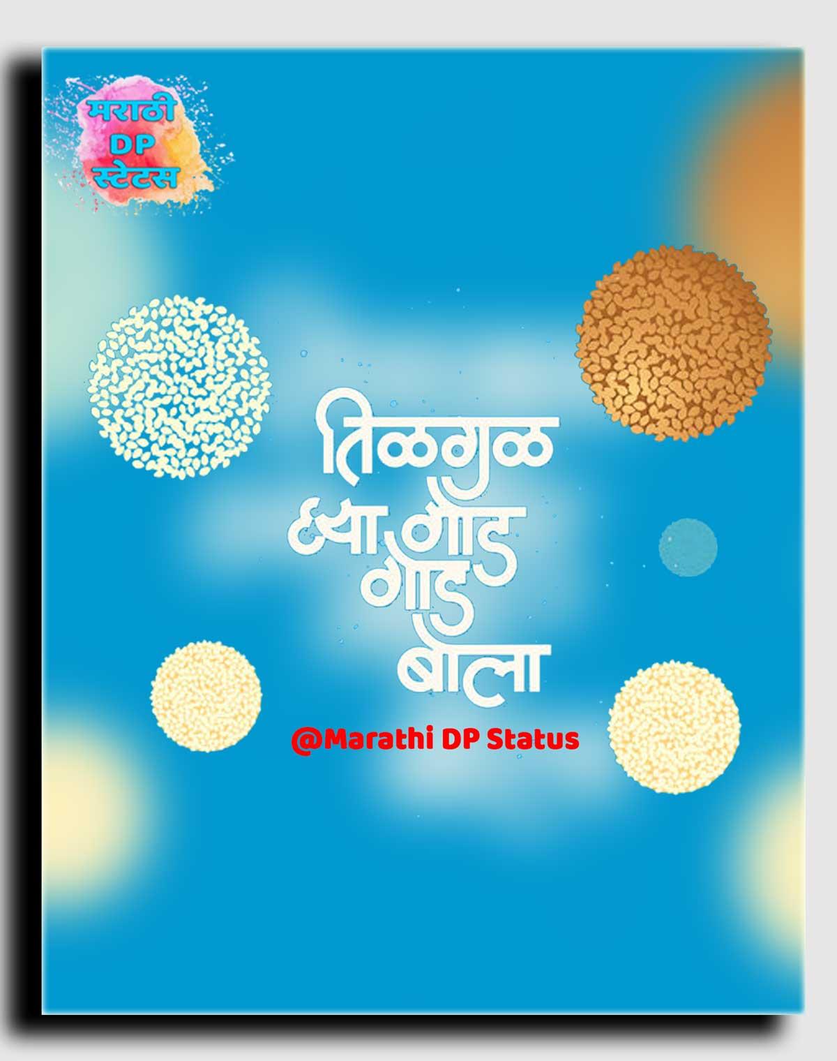 Makar Sankranti 2021 Images Marathi