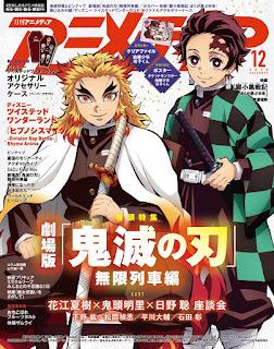 鬼滅の刃 アニメディア 2020年 12月 表紙  Demon Slayer Animedia Cover   Hello Anime !