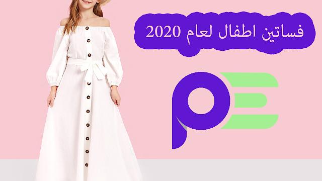 موديلات فساتين 2019 اطفال