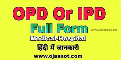 OPD-Meaning-In-Hindi-OPD-Full-Form-In-Hindi