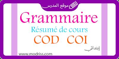 دروس تمارين جذاذات الفرنسية العربية فروض امتحانات موقع المدرس modriss