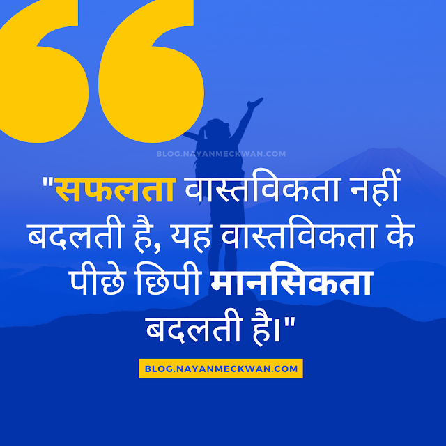 Success, Safalta best meaningful Hindi Suvichar ( Quote 2020 )