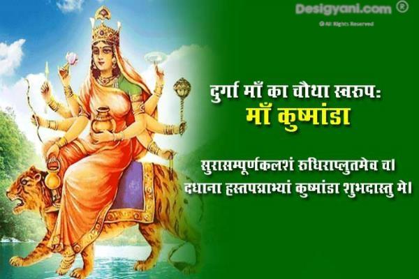 Ma Kushmanda images