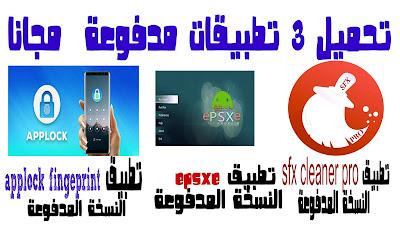 تحميل 3 تطبيقات مدفوعة  مجانا  تطبيق sfx cleaner pro /  تطبيق applock fingeprint / تطبيق epsxe