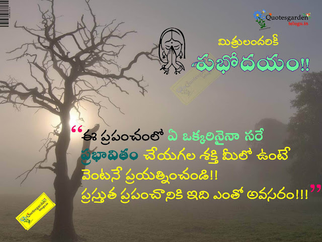 New Telugu latest Good morning inspirational quotes