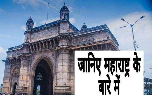 About Maharashtra