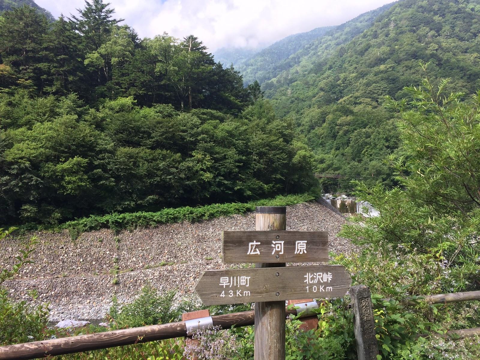 北岳 登山口