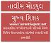 Mukhya Sixak Talim Module