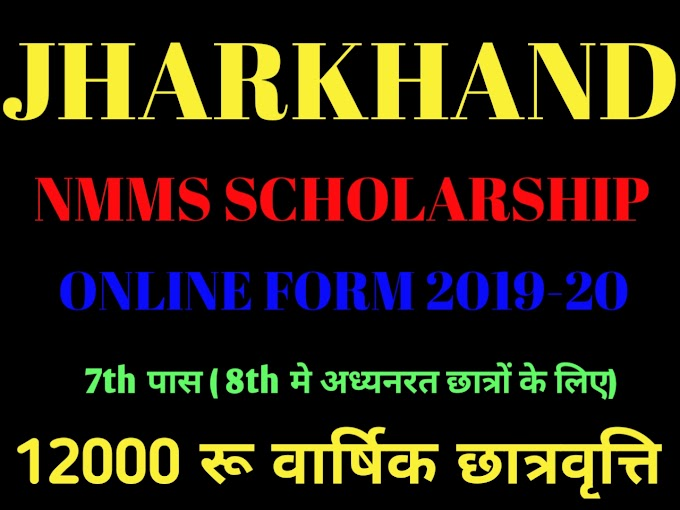 NMMS SCHOLARSHIP FORM ClASS 8th 2020 JAC BOARD -राष्ट्रीय साधन सह मेधा छात्रवृत्ति