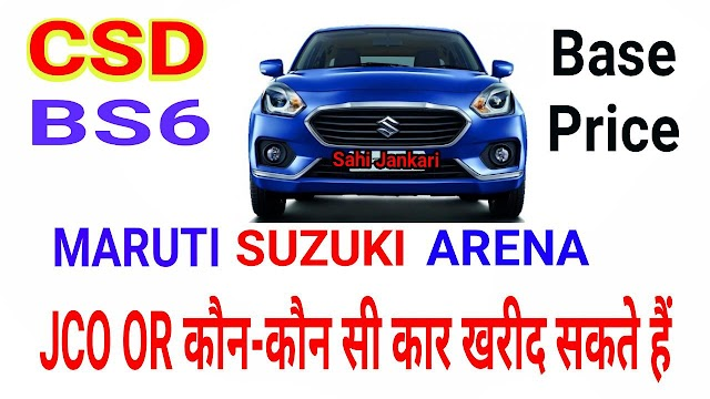 CSD Car price list 2020 Jalandhar Punjab