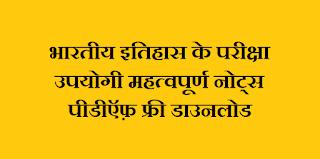 Indian History GK in HINDI language PDF