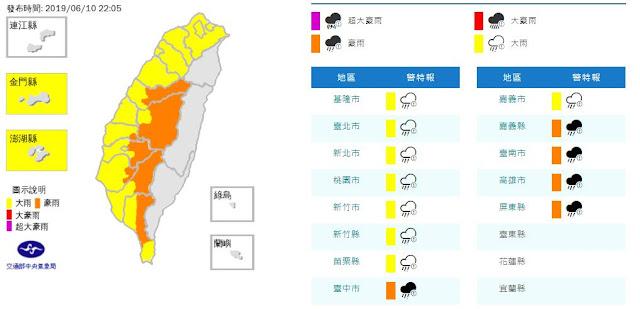2019년 6월 11일 날씨 예보[대만 중앙기상국 캡처]