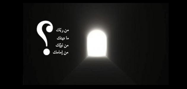 هل تعلم من هم منكر ونكير ؟ - الشيخ خالد الراشد