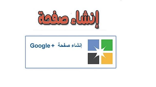 شرح انشاء صفحة نشاط تجاري جوجل بلس Google Plus
