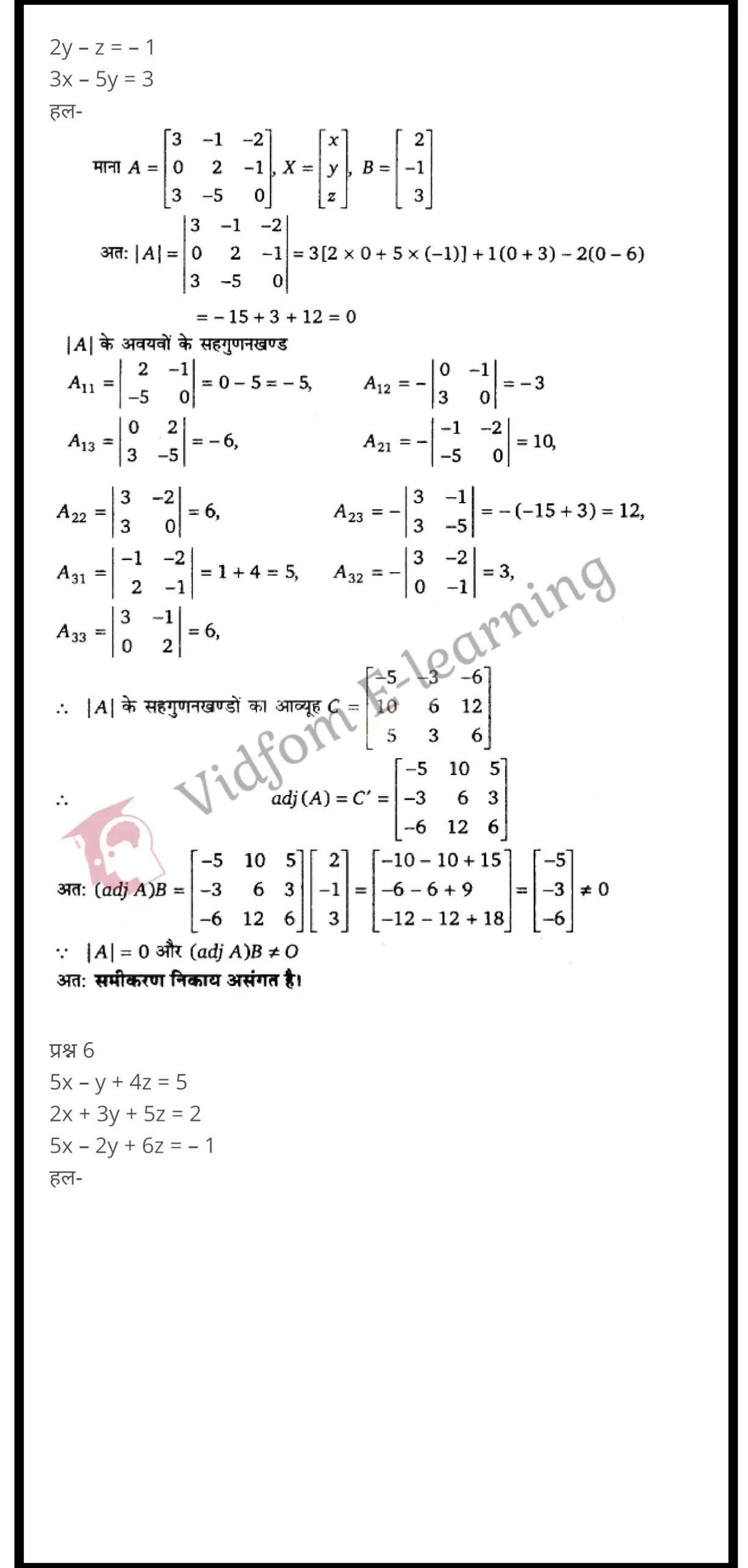 class 12 maths chapter 4 light hindi medium 37