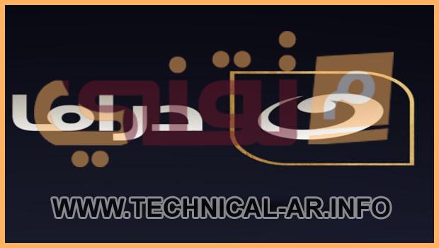 """تردد قناة النهار دراما Al Nahar Drama الجديد 2021 لأقوى مسلسلات رمضان """"المداح"""" """"الطاووس"""" """"المداح"""""""