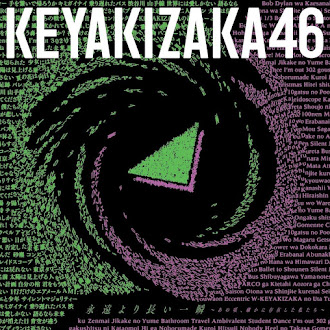 [Lirik+Terjemahan] Keyakizaka46 - Sajin (Debu)