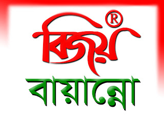 Download Letest Bijoy 52 Software With Serial Key 2019