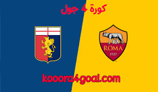 موعد مباراة روما وجنوى في الدوري الإيطالي  كورة 4 والقنوات الناقلة
