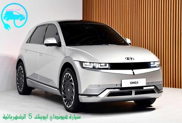 سيارة هيونداي ايوينك 5,السيارات الكهربائية