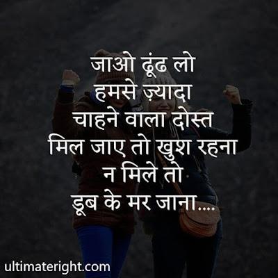 Friendship Shayari, Friendship Status, Hindi Dosti Shayari