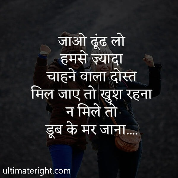 Friendship Shayari, Friendship Status, Hindi Dosti Shayari