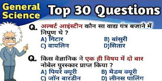 General Science in Hindi FREE Online Test