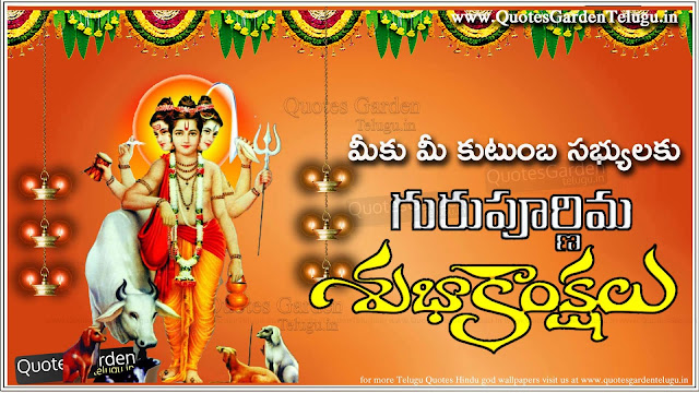 Guru Purnima 2020 greetings wishes images in telugu quotes