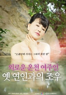 Lonely Onsen: The encounter with the old lover