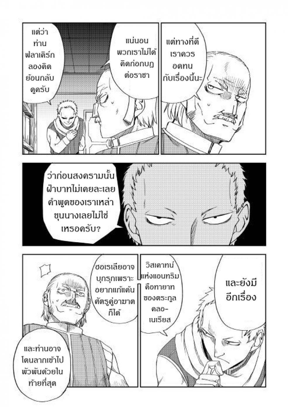 Isekai Tensei Soudouki ตอนที่ 46 TH แปลไทย