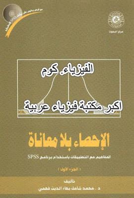 تحميل كتاب الاحصاء بلا معاناة pdf الجزء الاول برابط مباشر