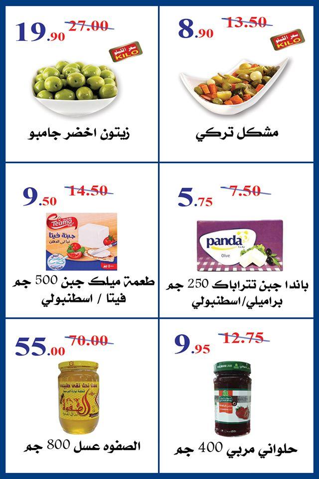 عروض هايبر المدينة دمياط و راس البر من 16 يناير حتى 29 يناير 2020