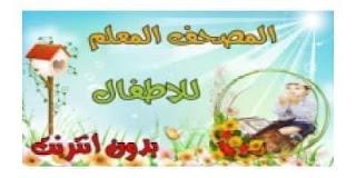 تحميل برنامج تحفيظ القرآن الكريم للأطفال المصحف المعلم بالتكرار مجانا للكمبيوتر2020