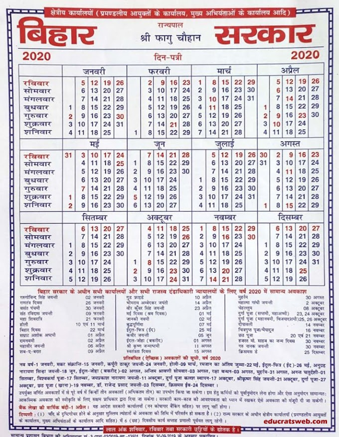 Bihar Government Calendar 2020
