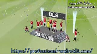 تحميل لعبة دريم ليج 2020 Dream League Soccer آخر إصدار للأندرويد.