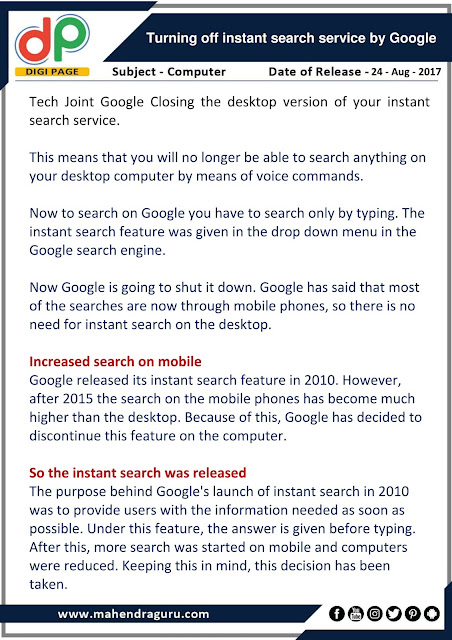 DP | Turning Off Instant Search Service By Google | 24 - 08 - 17