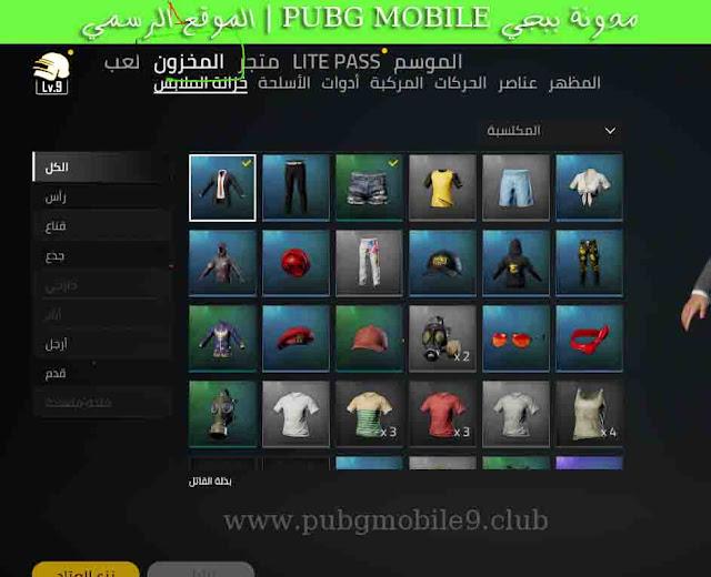 كيفية تبديل ملابس الاعب في لعبة ببجي لايت Pubg Lite