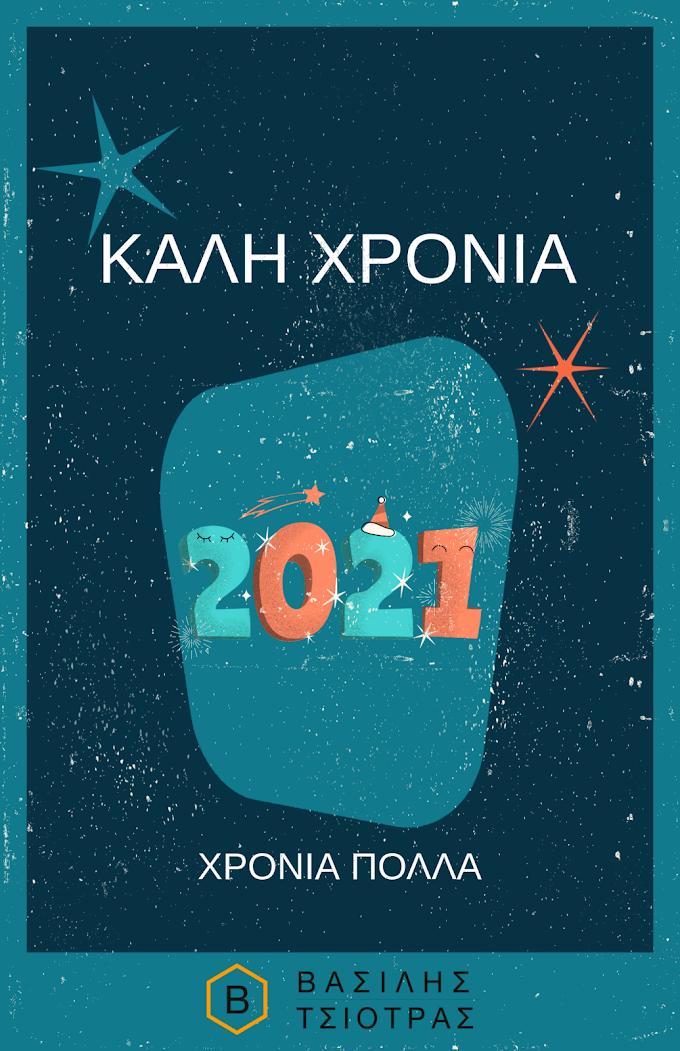 Χρόνια πολλά σε όλους και καλή χρονιά