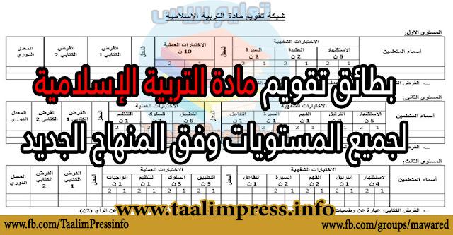 بطائق تقويم مادة التربية الإسلامية لجميع المستويات وفق المنهاج الجديد