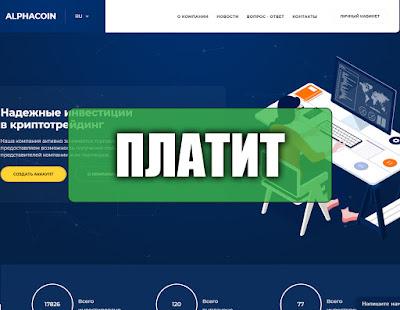 Скриншоты выплат с хайпа alphacoin.trade