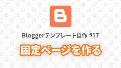 Bloggerテンプレート自作 #17:固定ページを作る