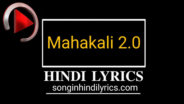 Masakali 2.0 Lyrics – Tulsi Kumar