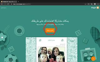 لقطة شاشة للصفحة الرئيسية لبلوجر وعلامة باللون الأحمر تلوح على زر إنشاء المدونة