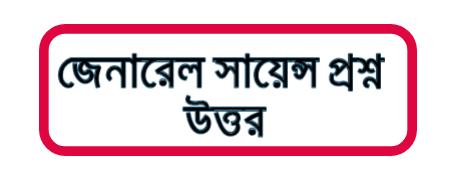 ৩৮৫ টি জেনারেল সায়েন্স প্রশ্ন উত্তর( General Science Question and Answer in Bengali ) PDF