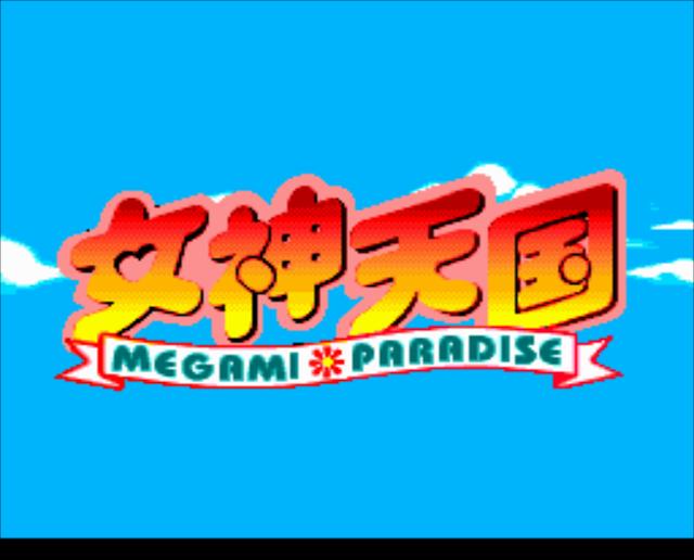 PCE Game 38 – Megami Paradise