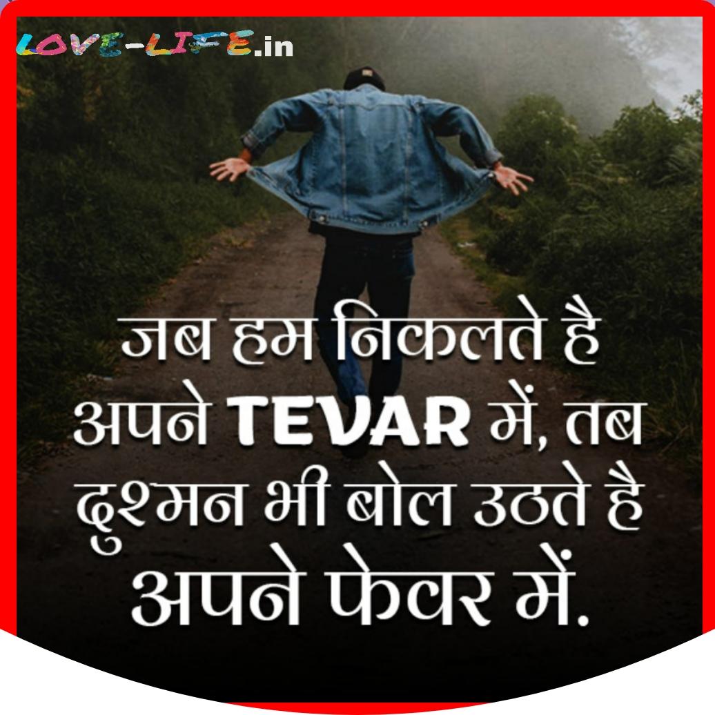 jab hum Attitude-status-in-hindi